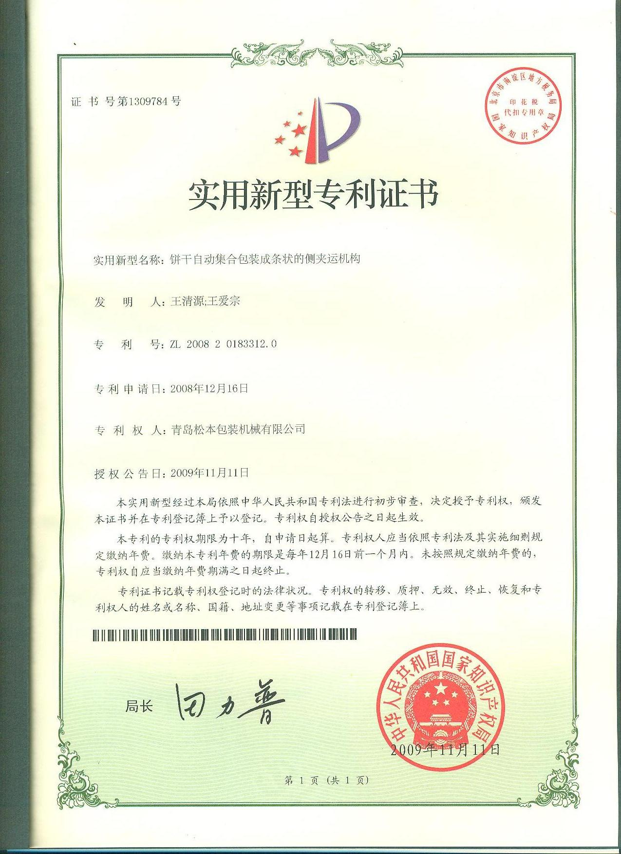 Patent Certificate-Biscuit Packing Machine's Side Clamping Design