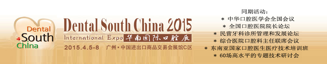 Dental South China 2015