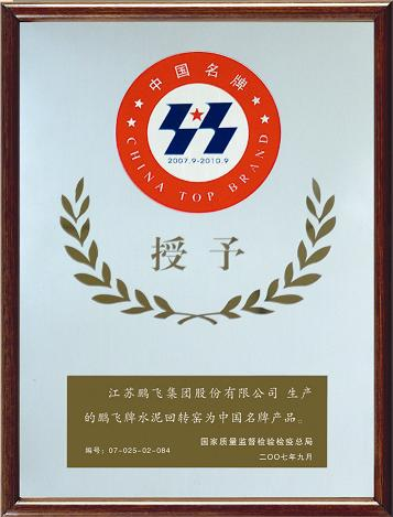 China Top Brand