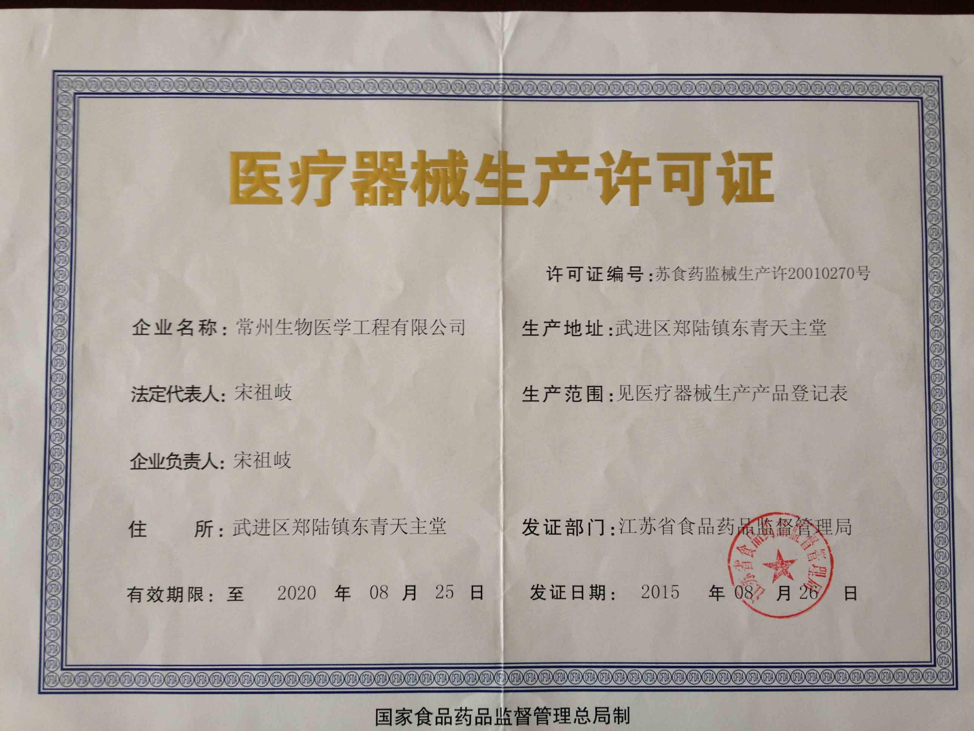 CFDA license - SU 20010270