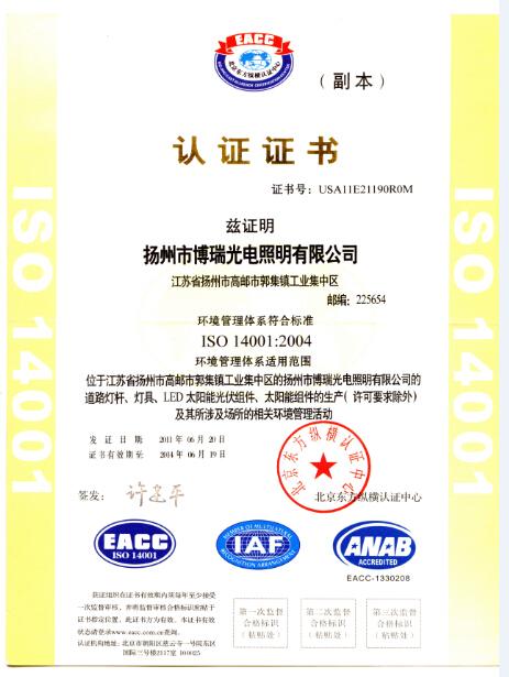 ISO 14001:2004 of the company