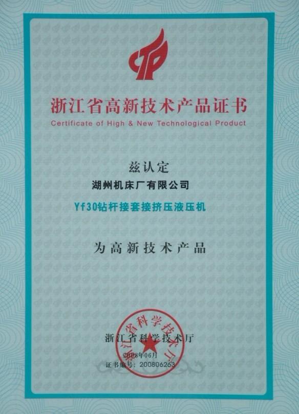 Certificate 07