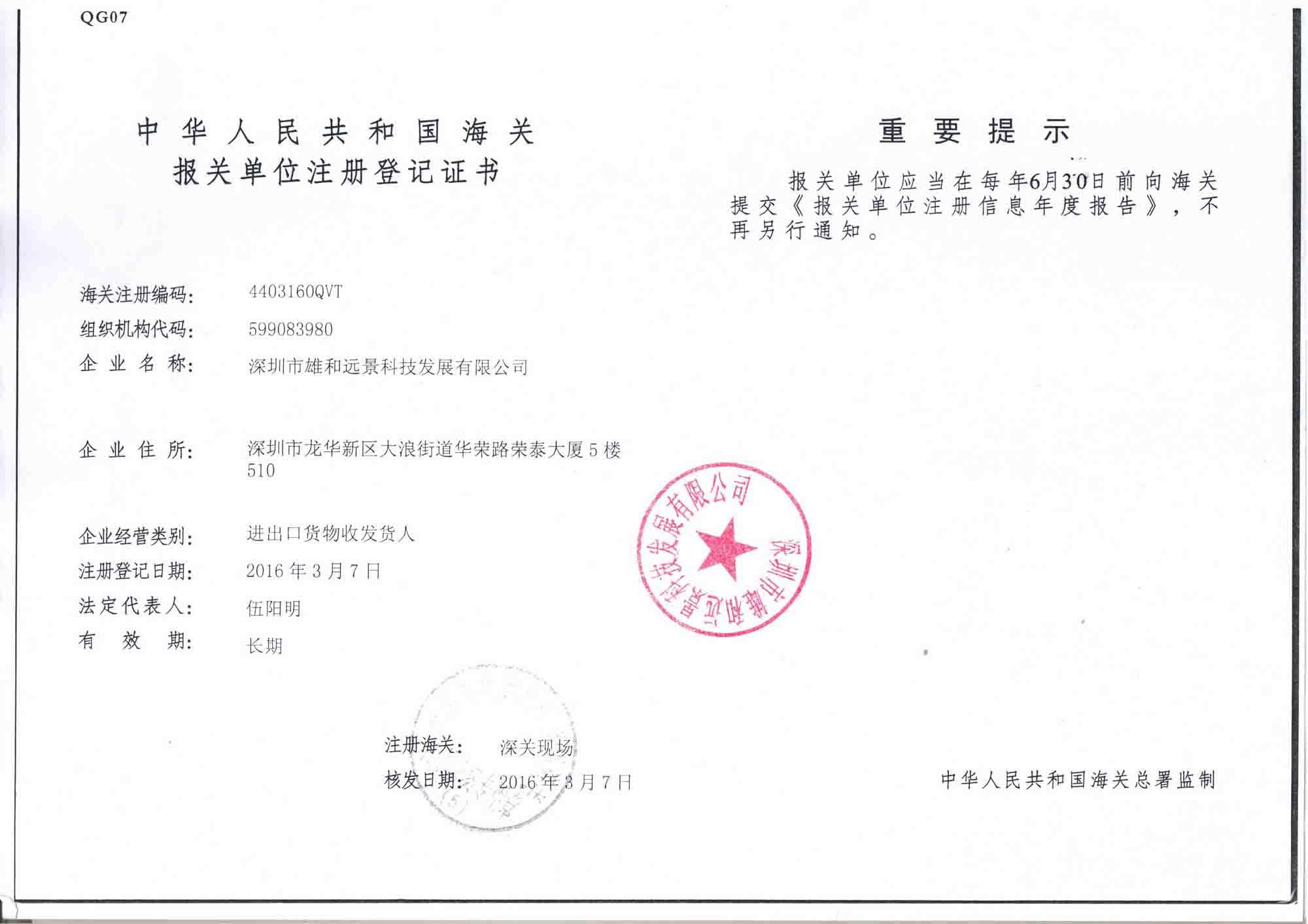 Registration certificate of customs declaration unit