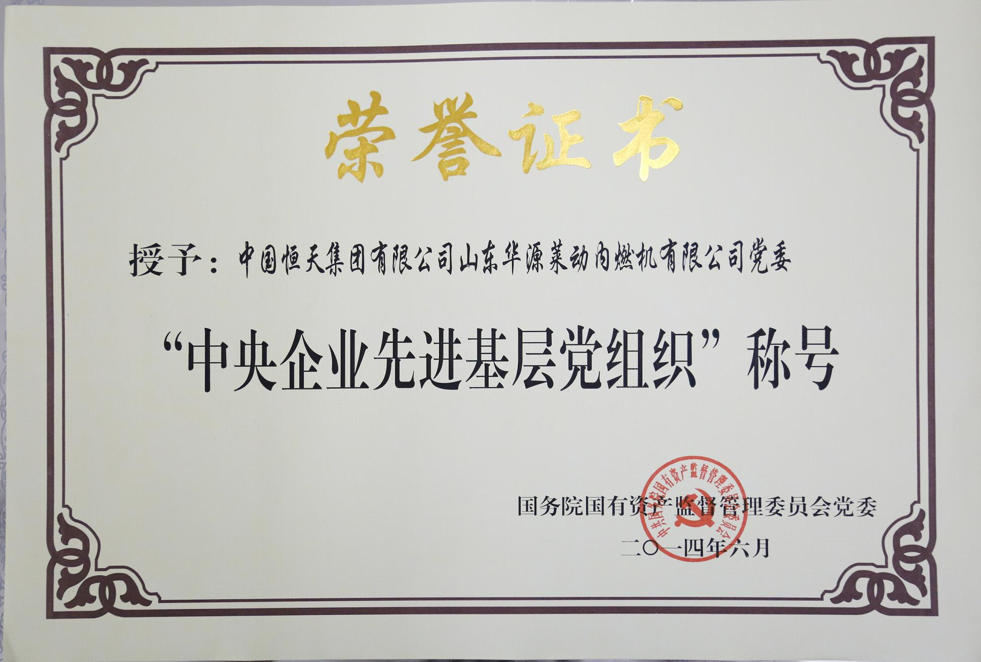 The State Council Award