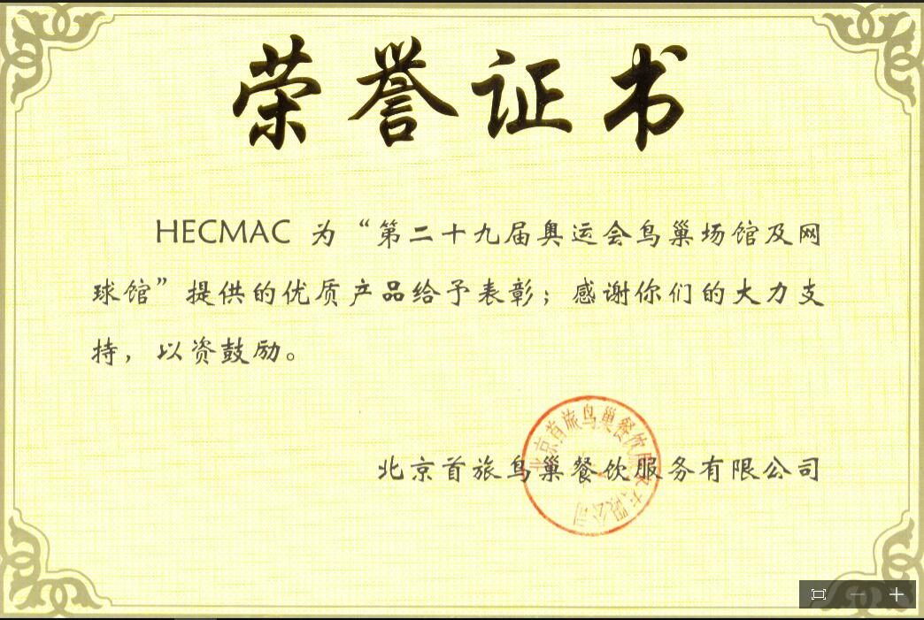 Certification of Beijing Olympic Games