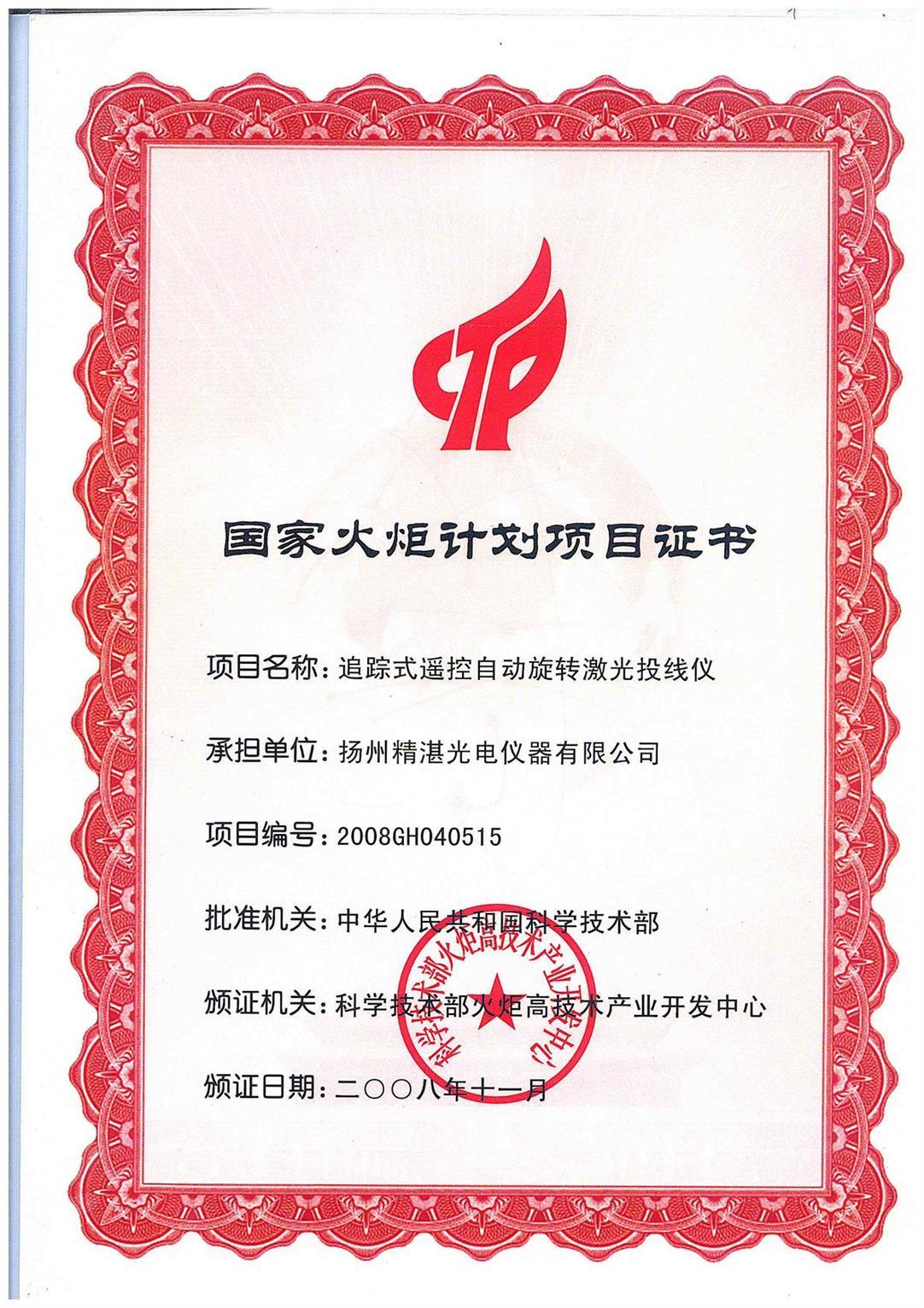 kinzo honor certificates