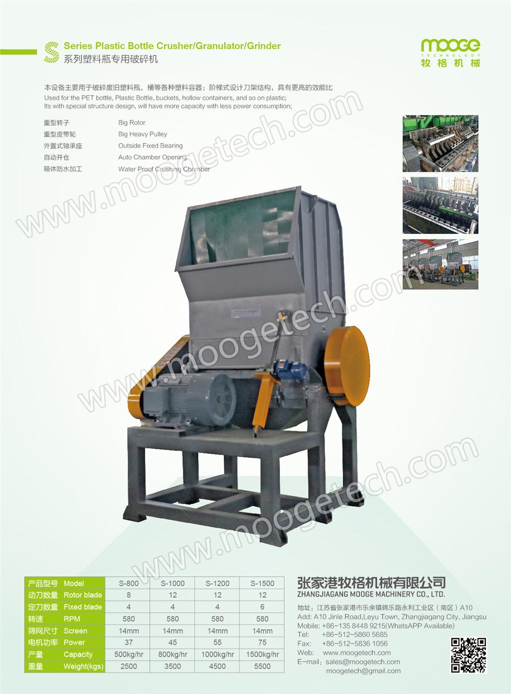 S series plastic crusher machine