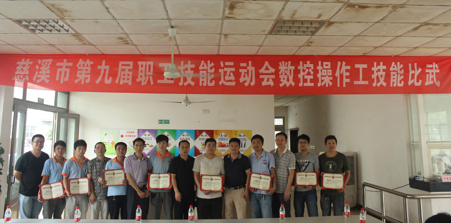 Our company organized the ninth worker operator skill competition of CIXI
