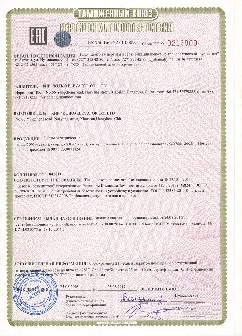 Certification of Russian