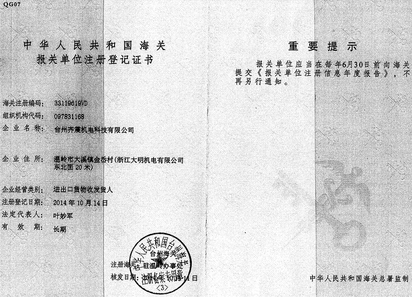 CUSTOMS REGISTRATION