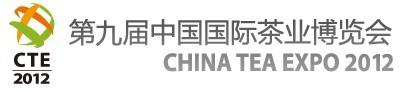China tea expo 2012