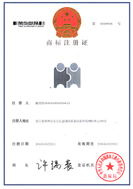 Certificate of Trademark