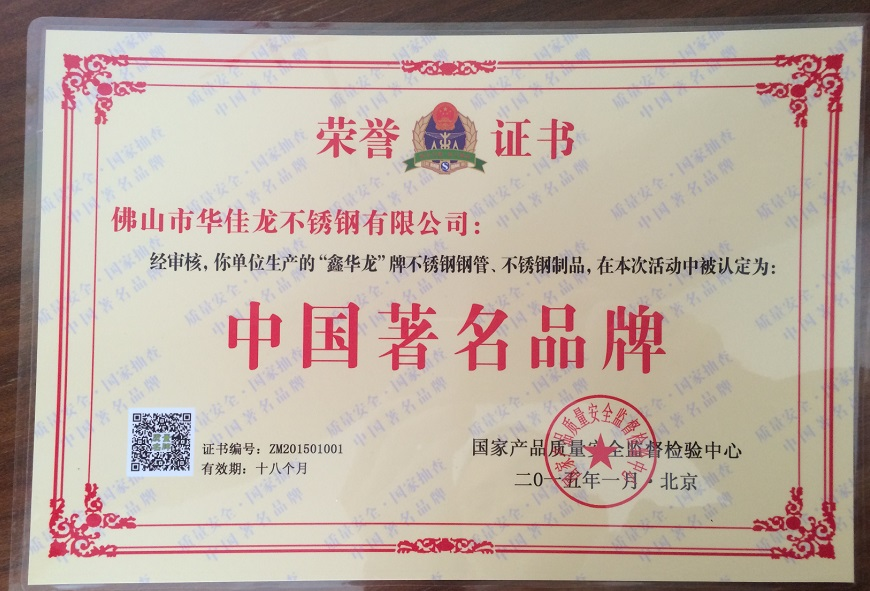 china famous brand certificates