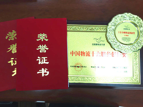Award top 10 innovation logistics company in China