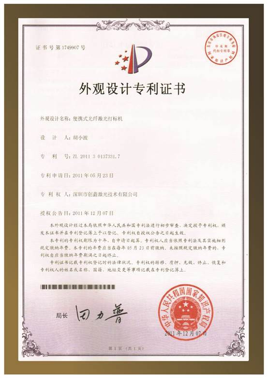 Patent of Patent of Maxphotonics portable marking machine