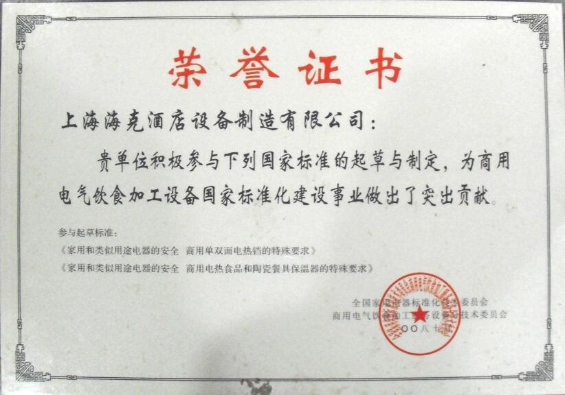 Certificate in water treatment Industry Association
