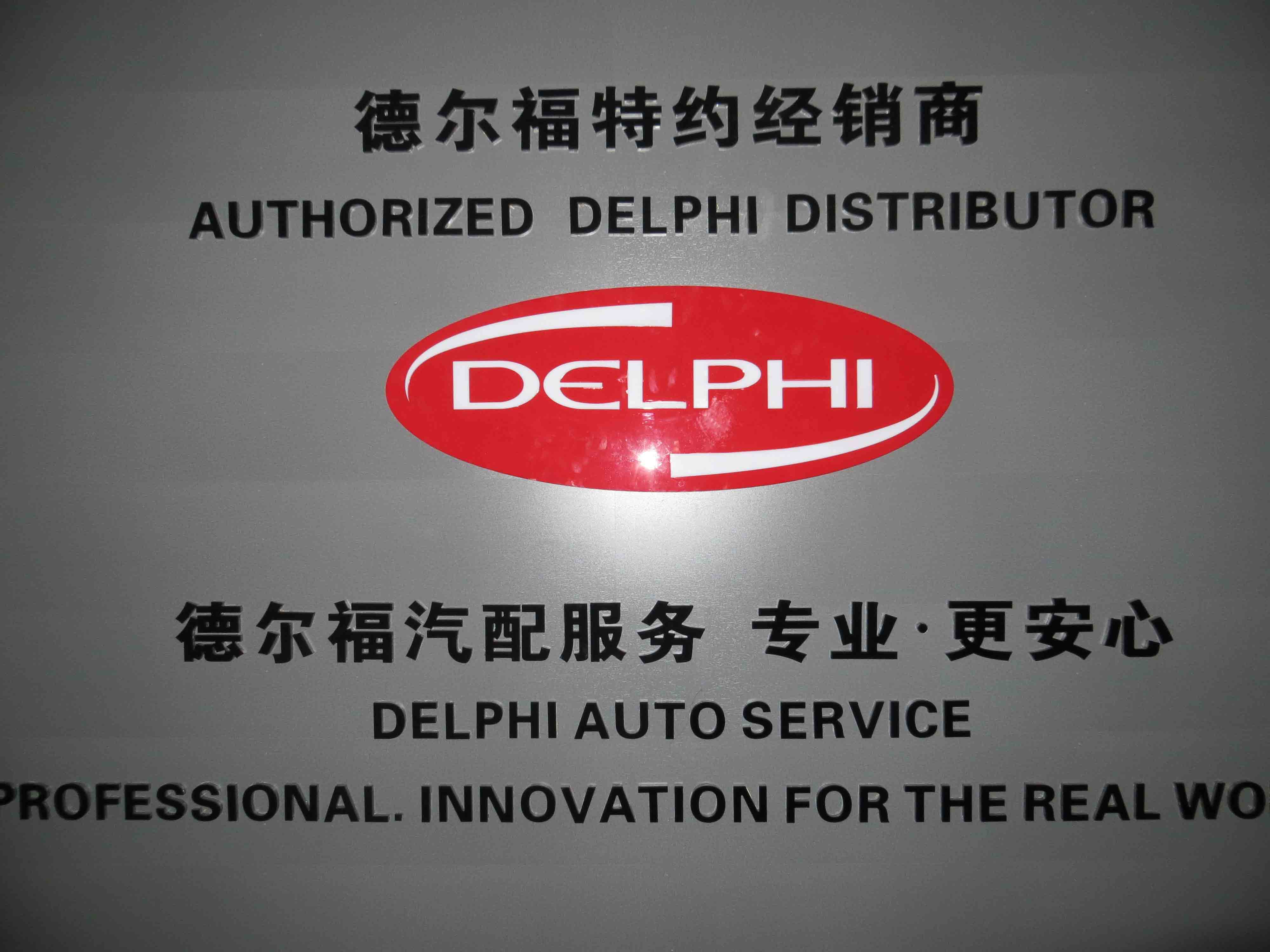 we are delphi distributor in China
