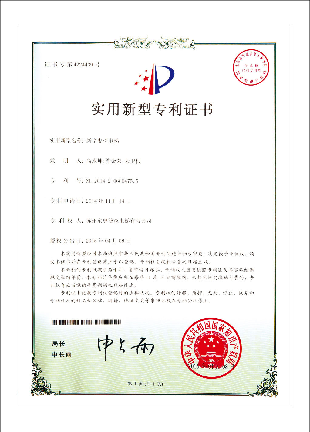 Patent Certificate-New Type Traction Elevator