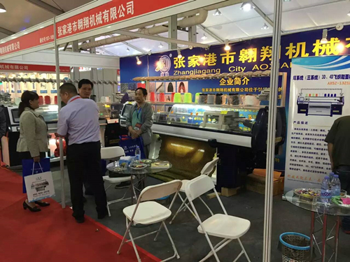 Exhibition In ITMA 2016 Shanghai