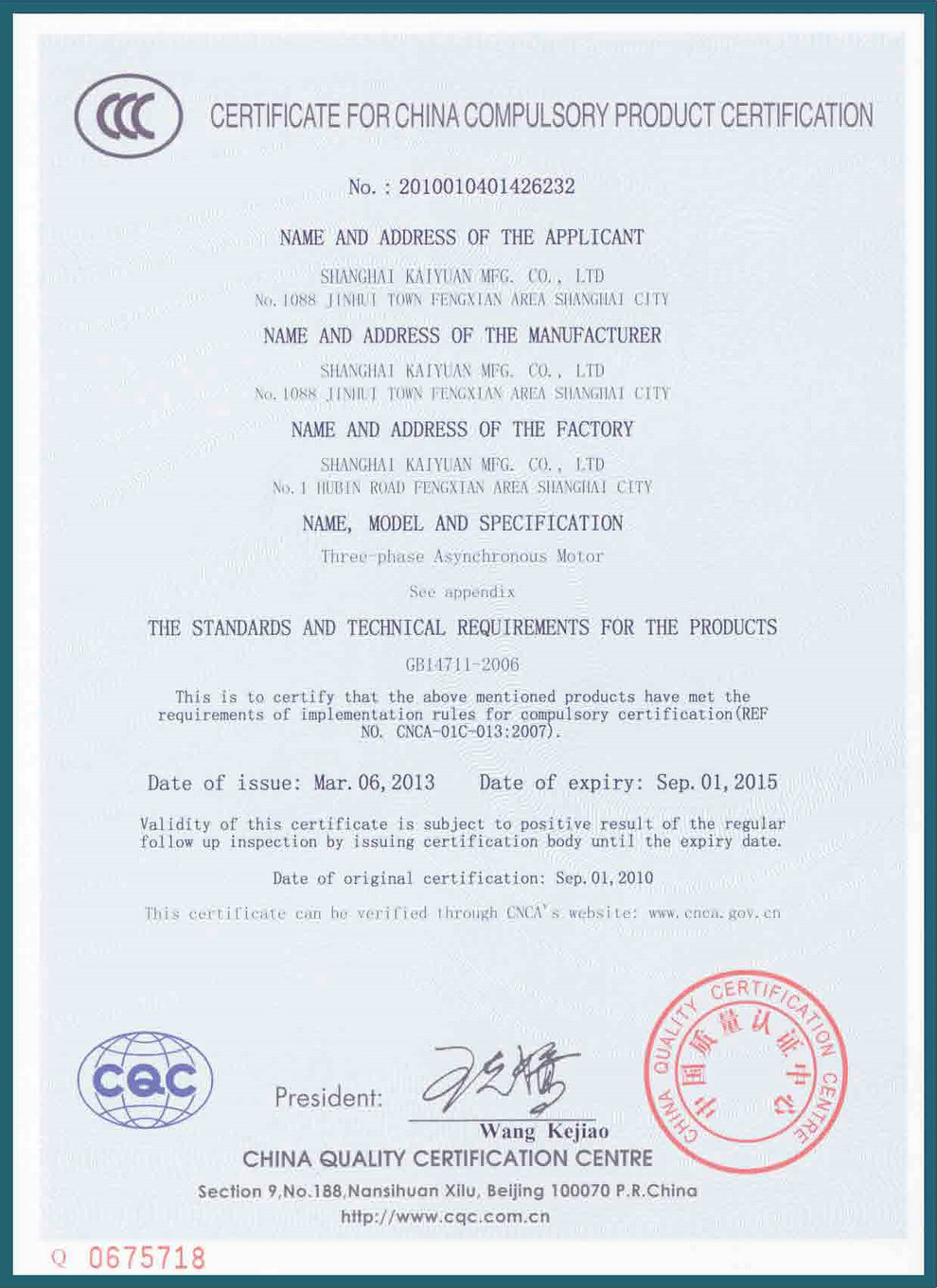 CCC License Of Three-phase Asynchronous Motor
