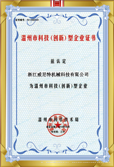 Science And Technology Innovation Enterprise Certificate