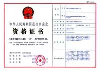qualification certificate of import & export enterprise