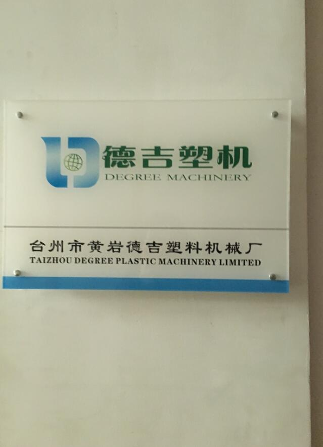 TaiZhou Degree Plastic Machinery Limited