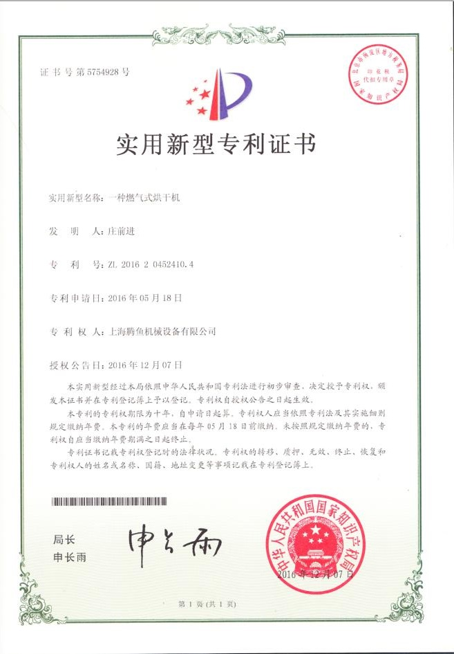 letter patent for dryer machine