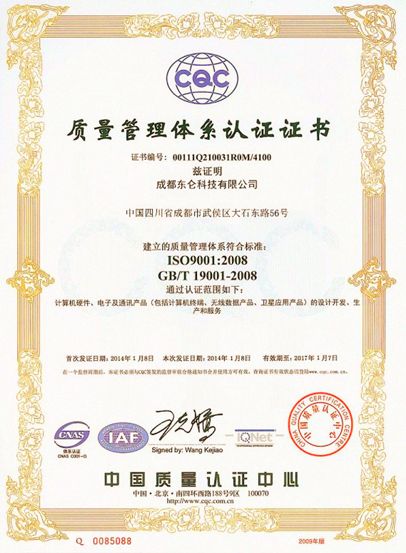 ISO9001 Quality Management Systerm Certification