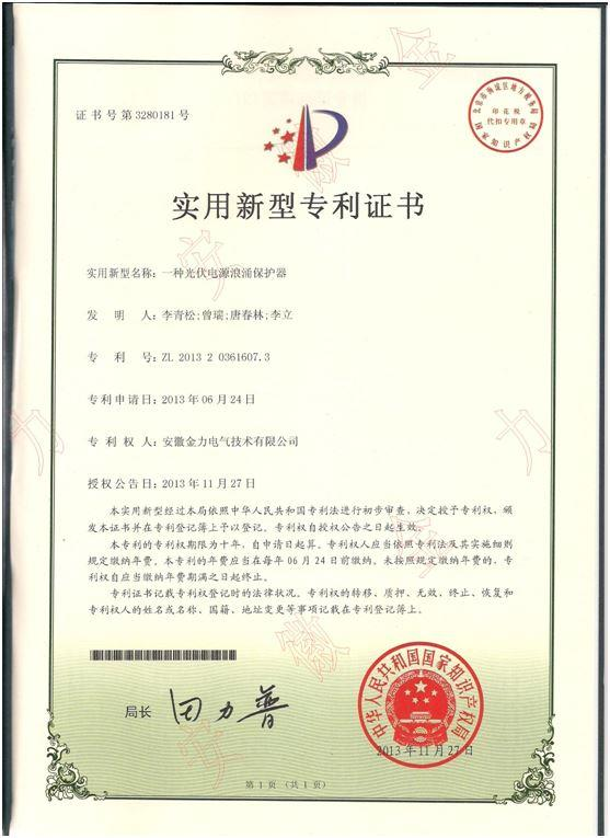 Certificate of utility model2