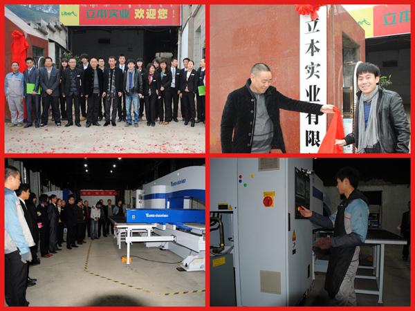 Liben's Manufacture Center Held Open Ceremony
