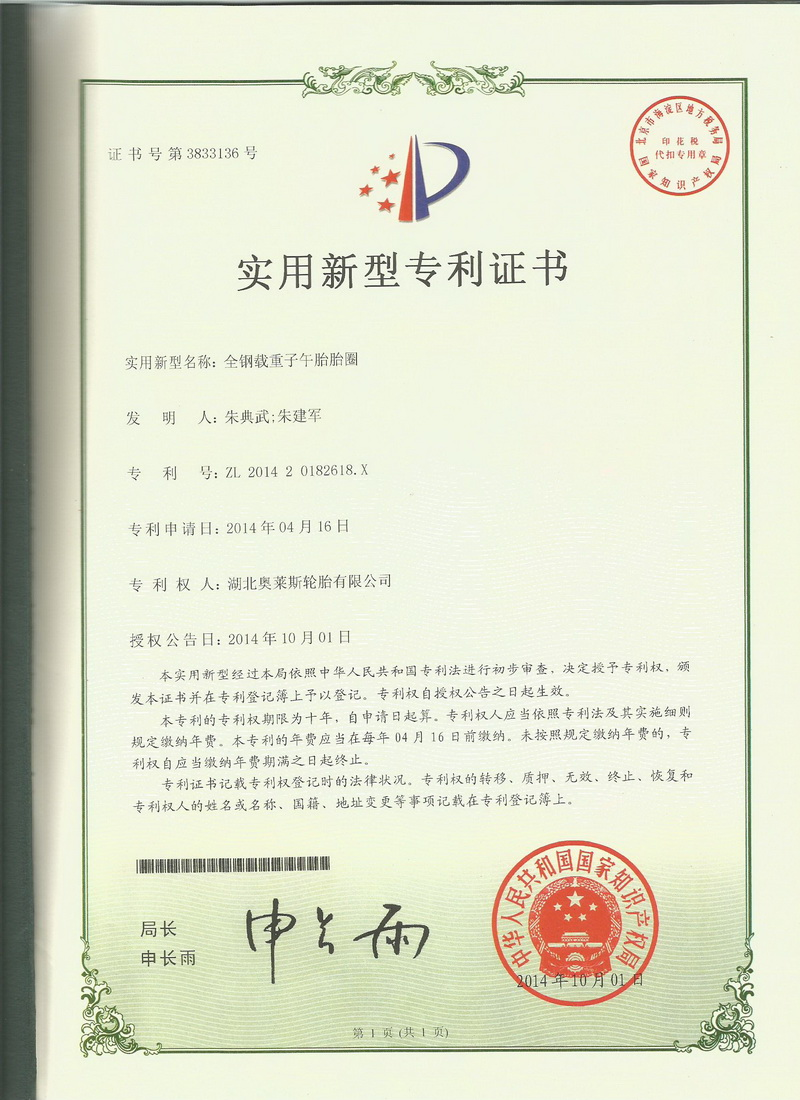 The practical patent certificate