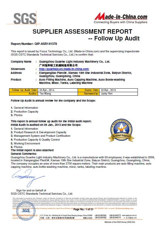 SGS factory field certificate