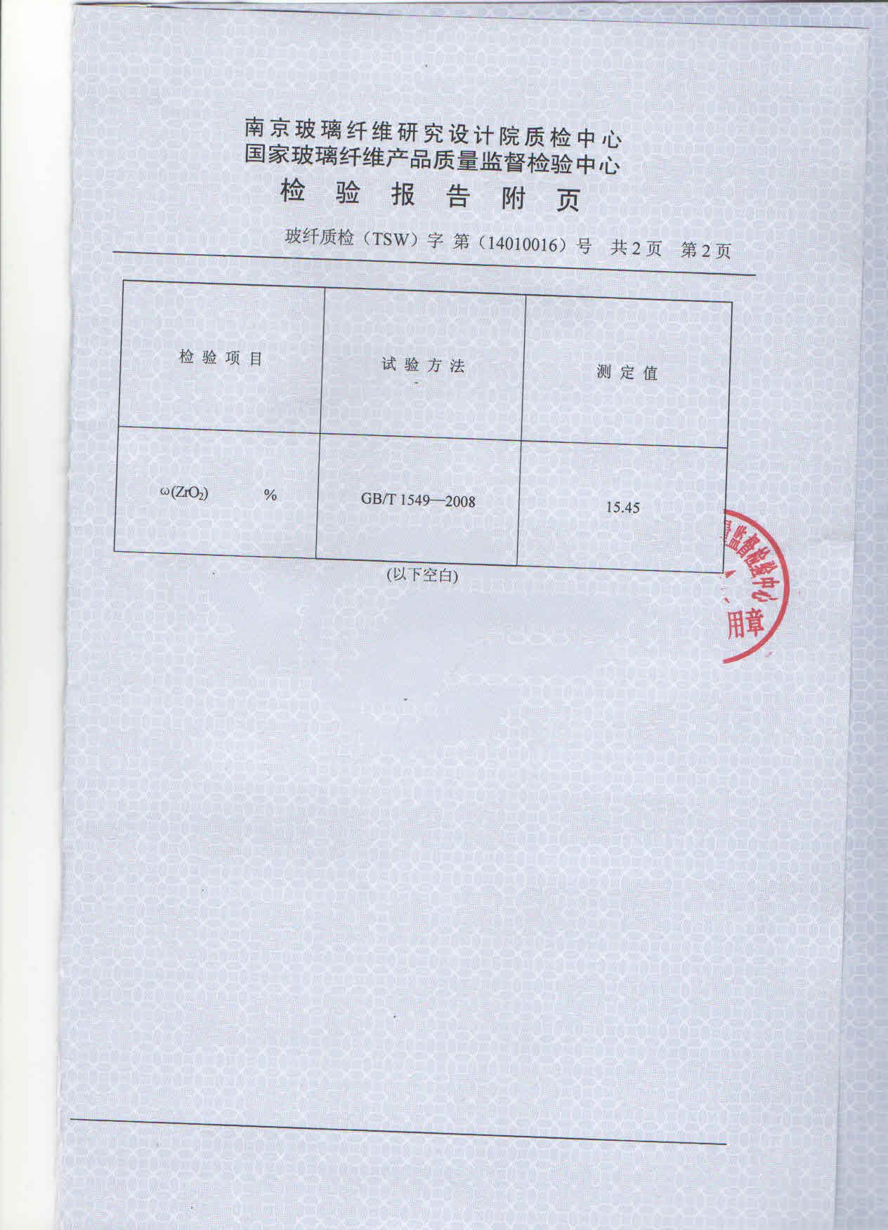 CNAS test report of AR glass