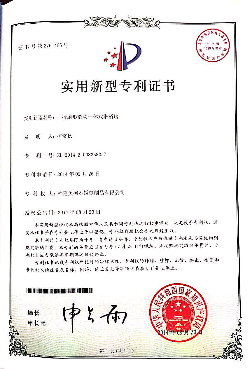 The Utility Model Design Patent Certificate