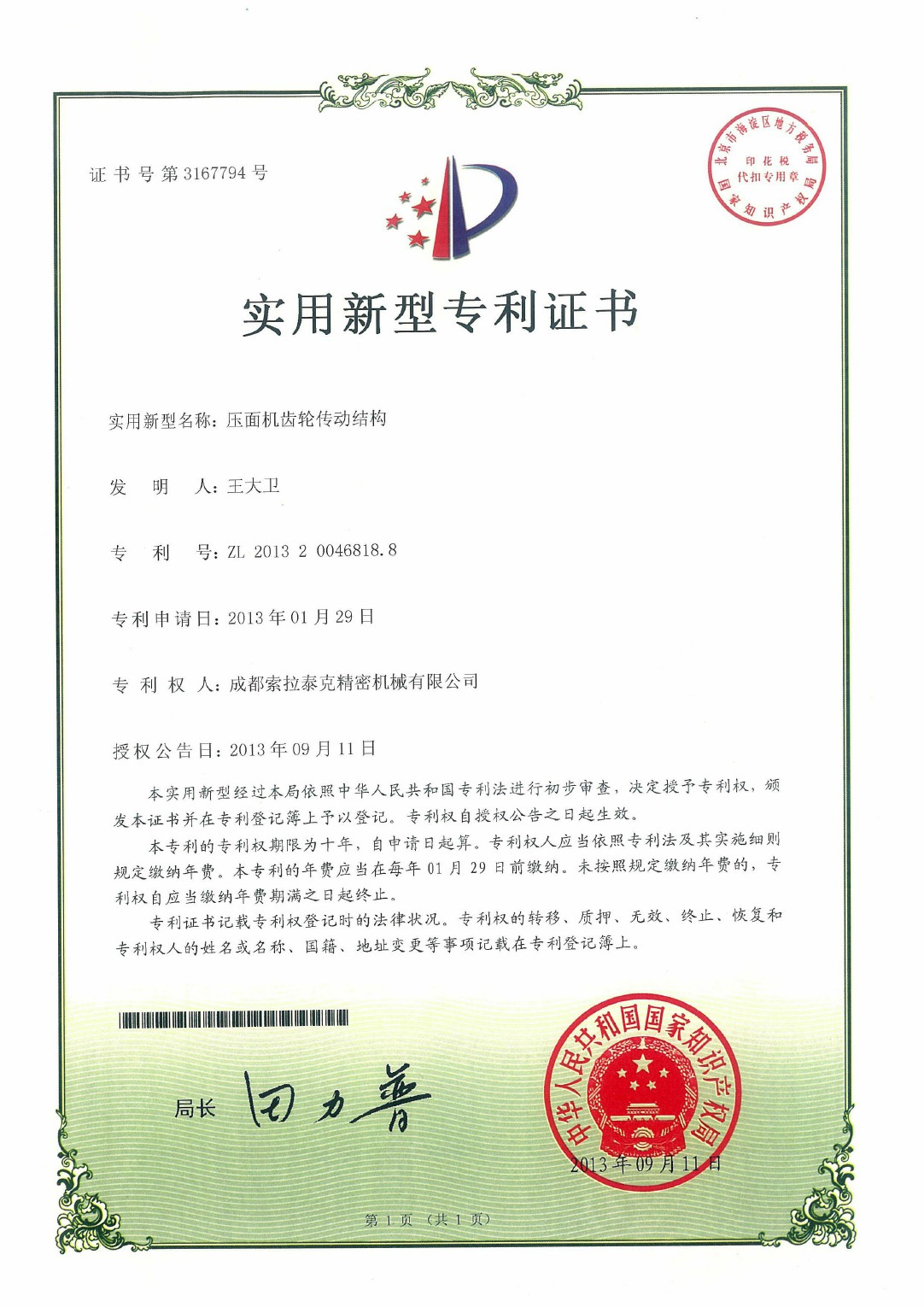 Certificate of Ultility Model Patent