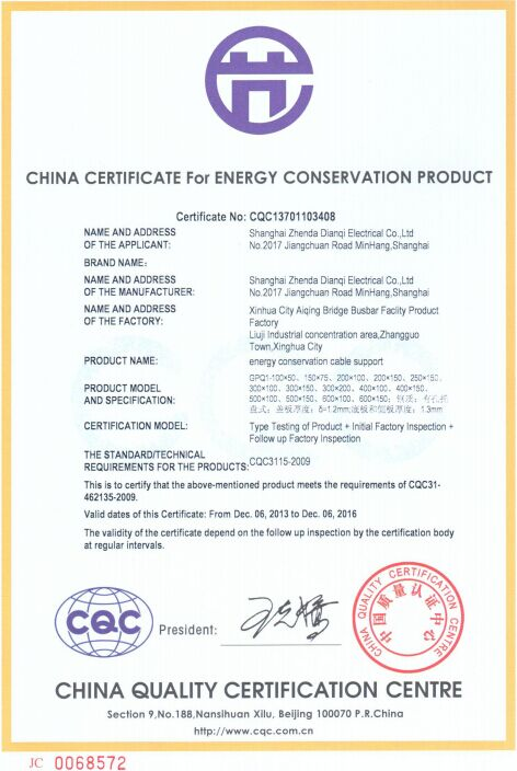 Energy conservation certificate