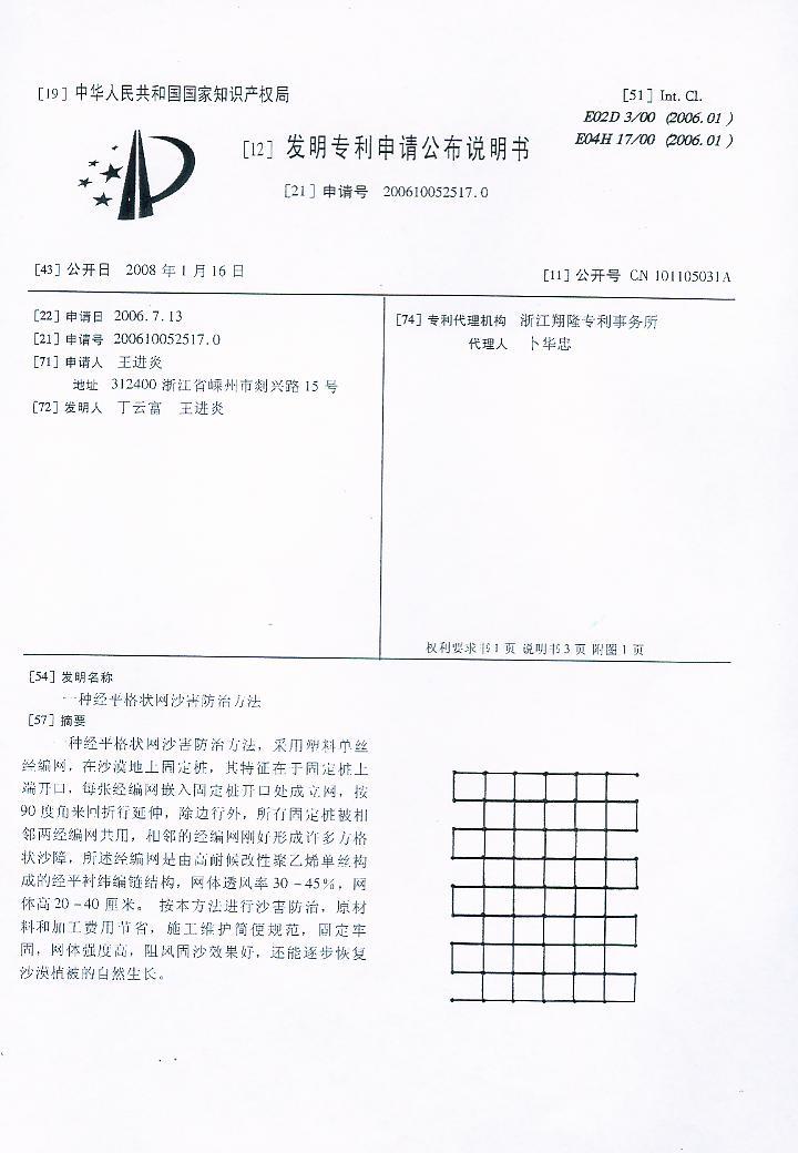 China patent 7