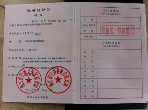 tax certificate