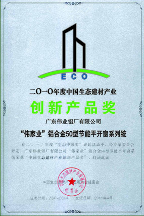 Weijiaya 50 series system casement window is awarded as Inovation products