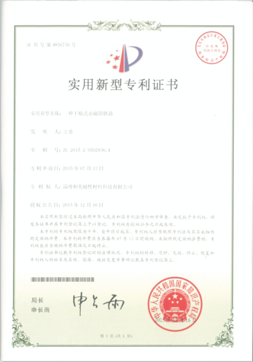 Letter Patent for Dry Powder Permanent Magnetic Drum Separator