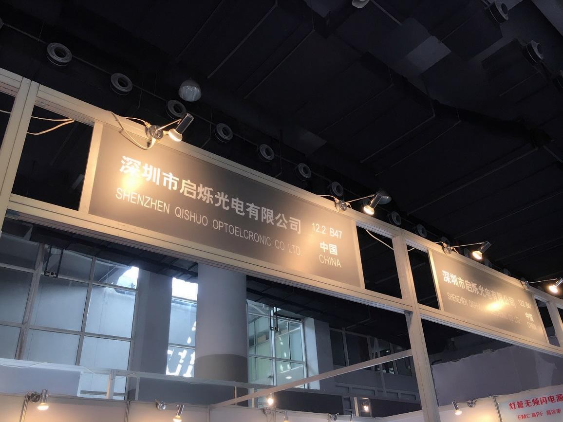 Guangzhou International Lighting Exhibition 22nd
