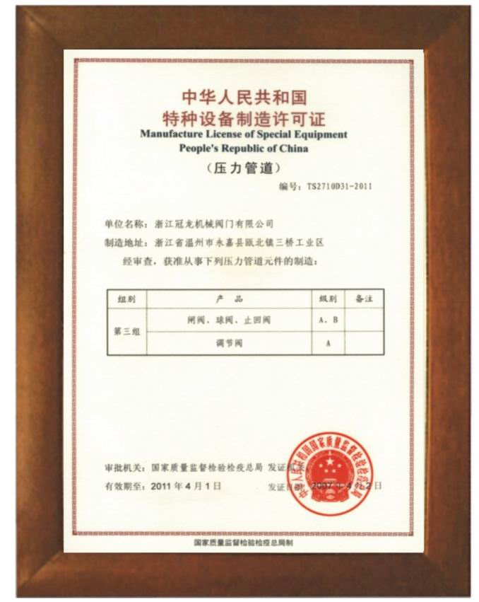 Manufacture License of Special Equipment in People's Republic of China