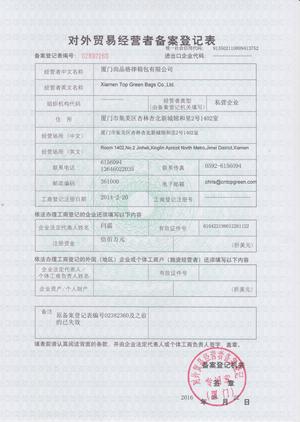 Xiamen Top Green Bags Co. Ltd. Export License