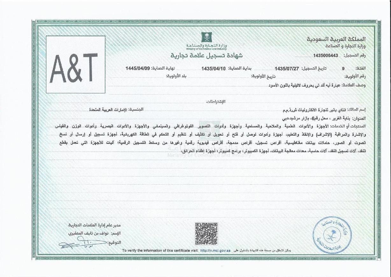 Saudi Arabia Trade Mark Register