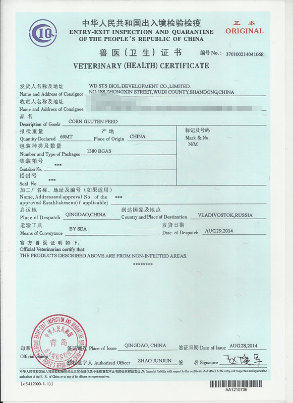 veterinary certificate