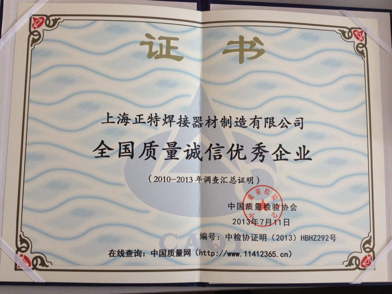 Quality Guarantee Company Certificate from CAQI