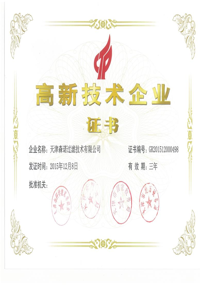 High-tech Enterprise certificates