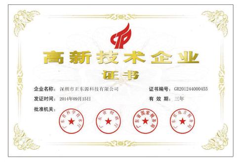 National Hi-tech Enterprise Certificate