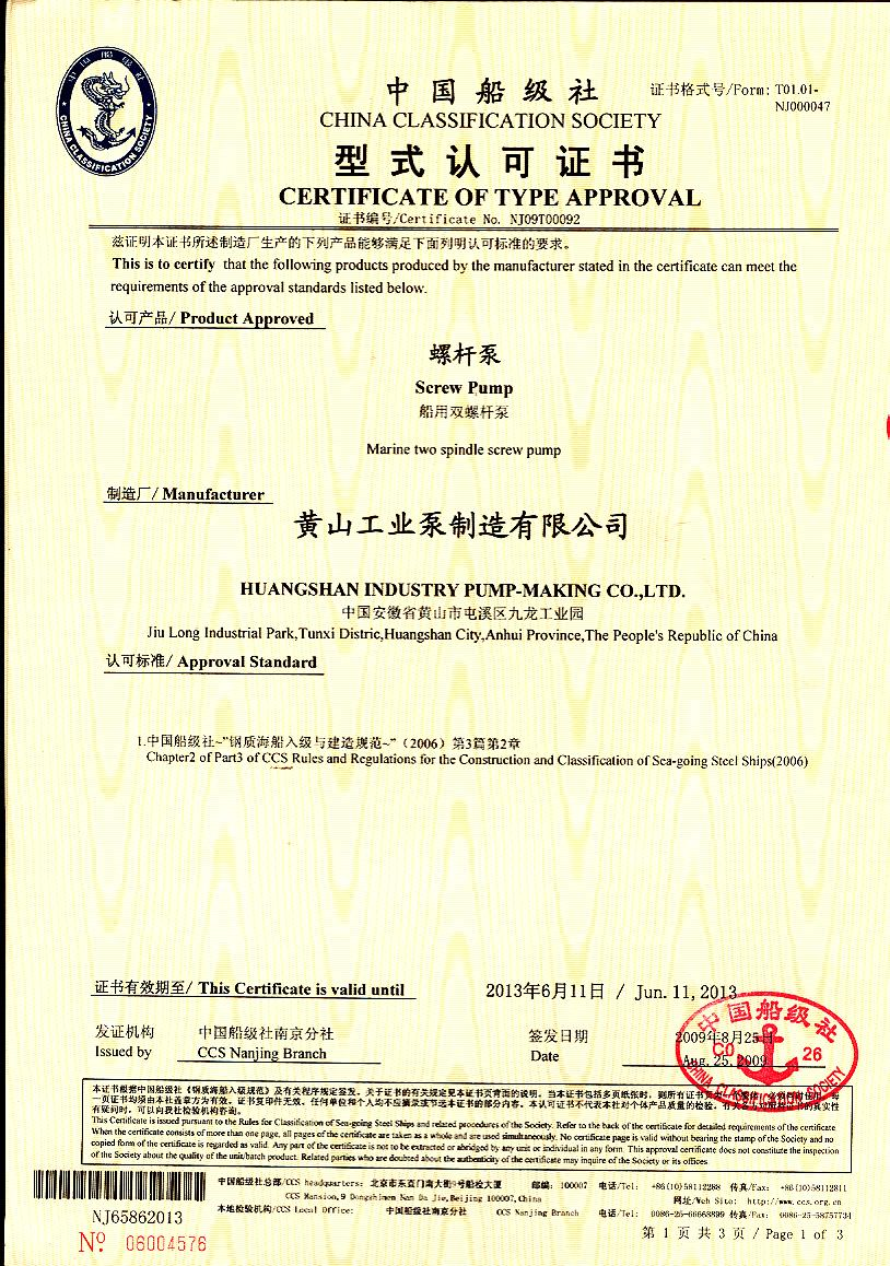RSP CCS Type Approval Certification for Twin-screw Pump